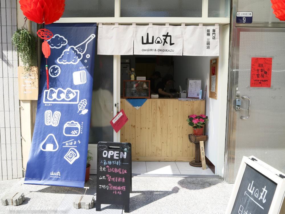 20190205140431 100 - 文青又可愛的日式飯糰店,每天限量,常常賣完提早打烊~