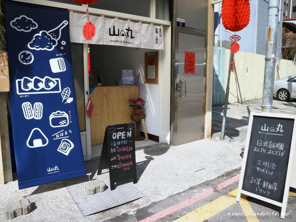 20190205140432 39 - 文青又可愛的日式飯糰店,每天限量,常常賣完提早打烊~