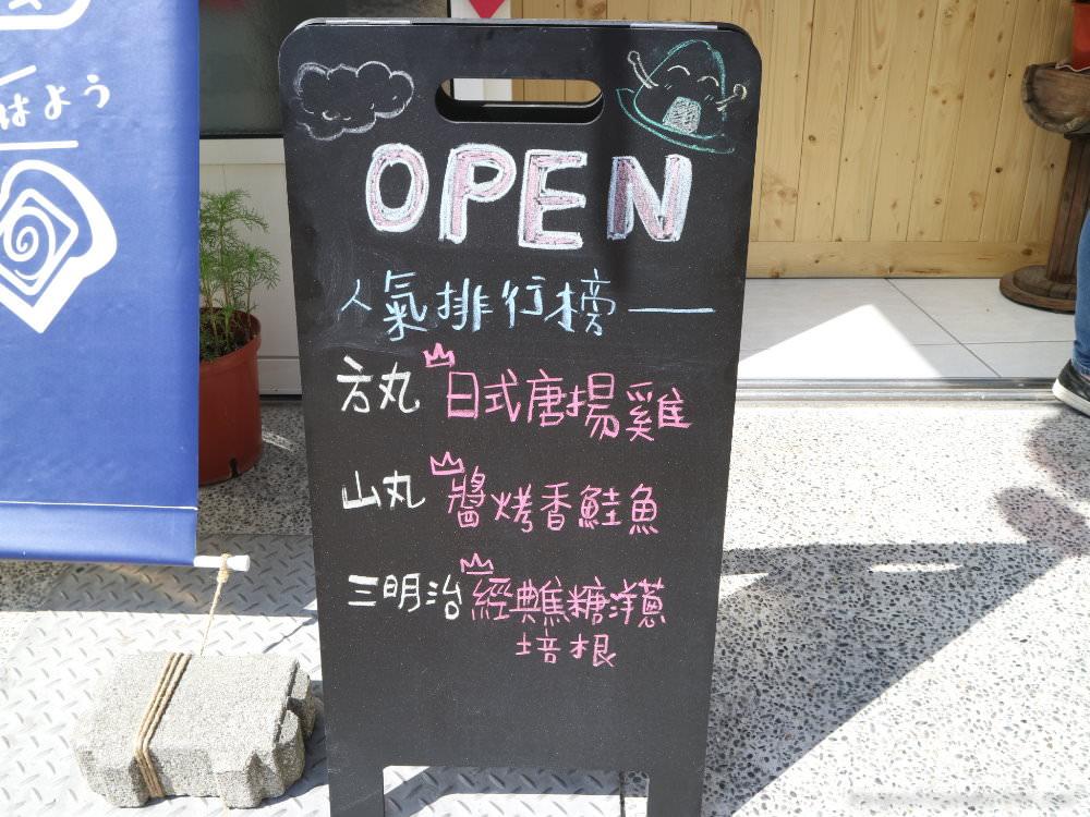 20190205140433 64 - 文青又可愛的日式飯糰店,每天限量,常常賣完提早打烊~