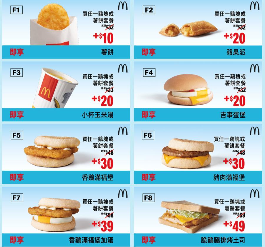 20190214084246 35 - 2019最狂麥當勞優惠券看這裡!買一送一!一元加價等超值優惠
