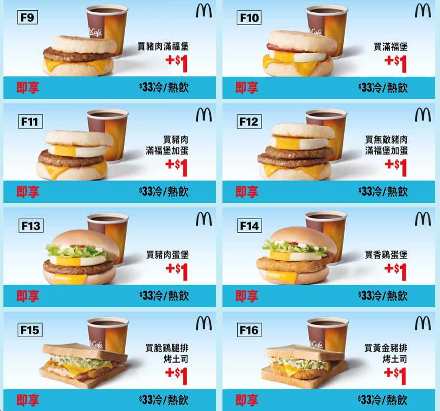 20190214084253 13 - 2019最狂麥當勞優惠券看這裡!買一送一!一元加價等超值優惠