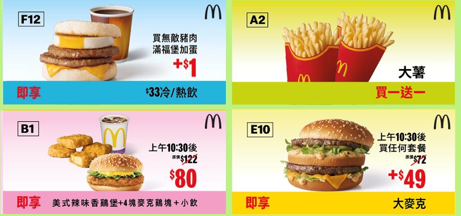 最狂麥當勞優惠券看這裡!買一送一!一元加價等超值優惠