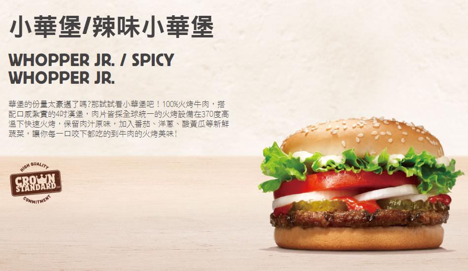 20190219151336 15 - 漢堡王買一送一快閃活動!就在明天2/20!漢堡控請把握機會~
