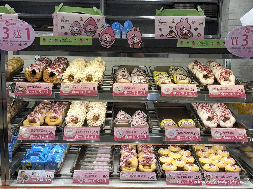 20190222114934 97 - Mister Donut再次聯名卡娜赫拉,造型更可愛,2/22起限時三天買三送一!