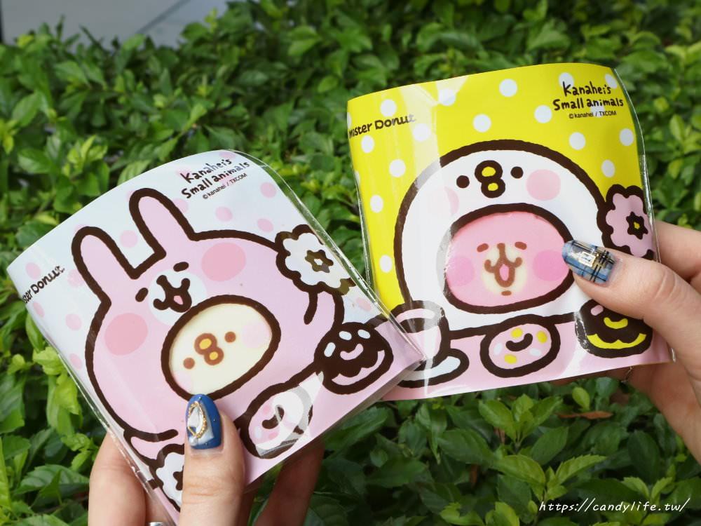 20190222114944 36 - Mister Donut再次聯名卡娜赫拉,造型更可愛,2/22起限時三天買三送一!