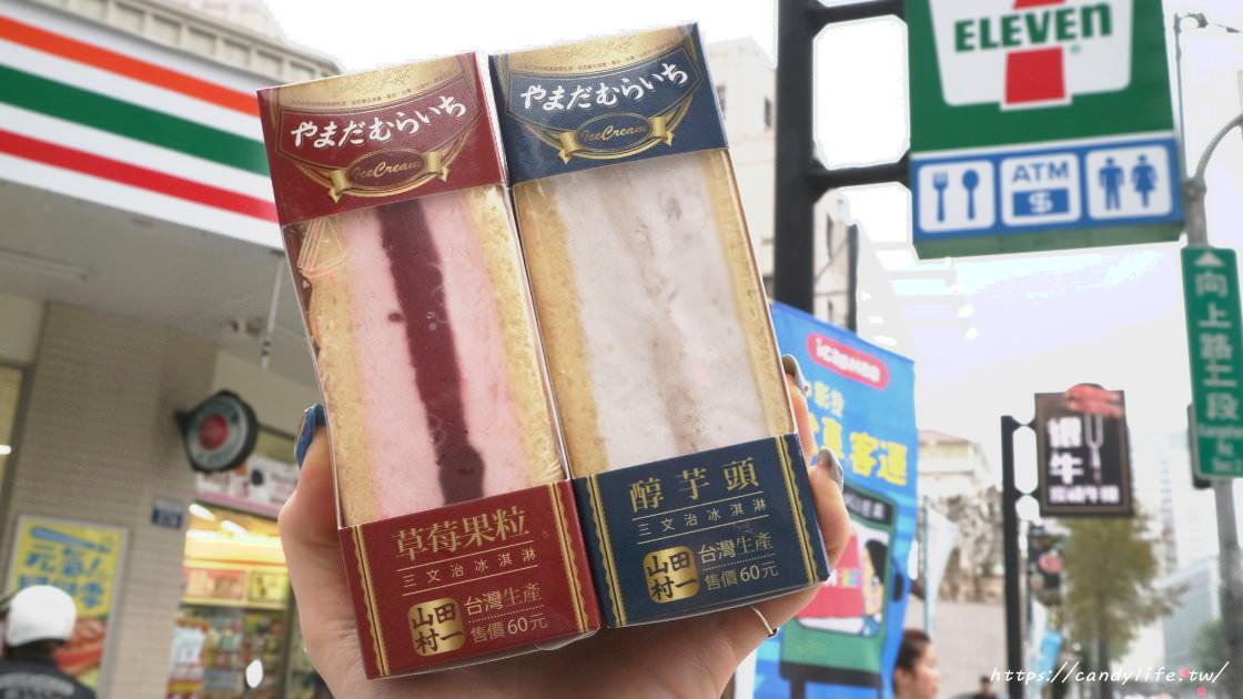 7-11超隱藏版美食,山田村一的三文治冰淇淋,一上架就搶空,跑了多間才買到,想吃只能靠運氣!