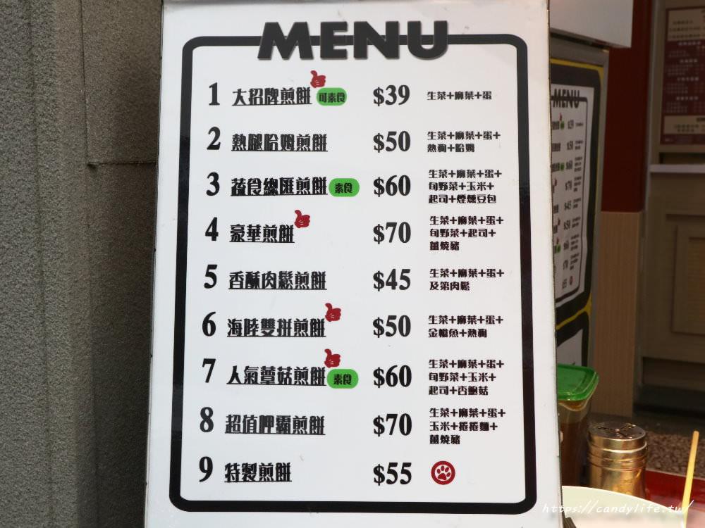 """20190311073520 67 - 台中也吃的到天津人氣小吃""""煎餅果子"""",口感香脆,餡料爆多!近台中後火車站~"""