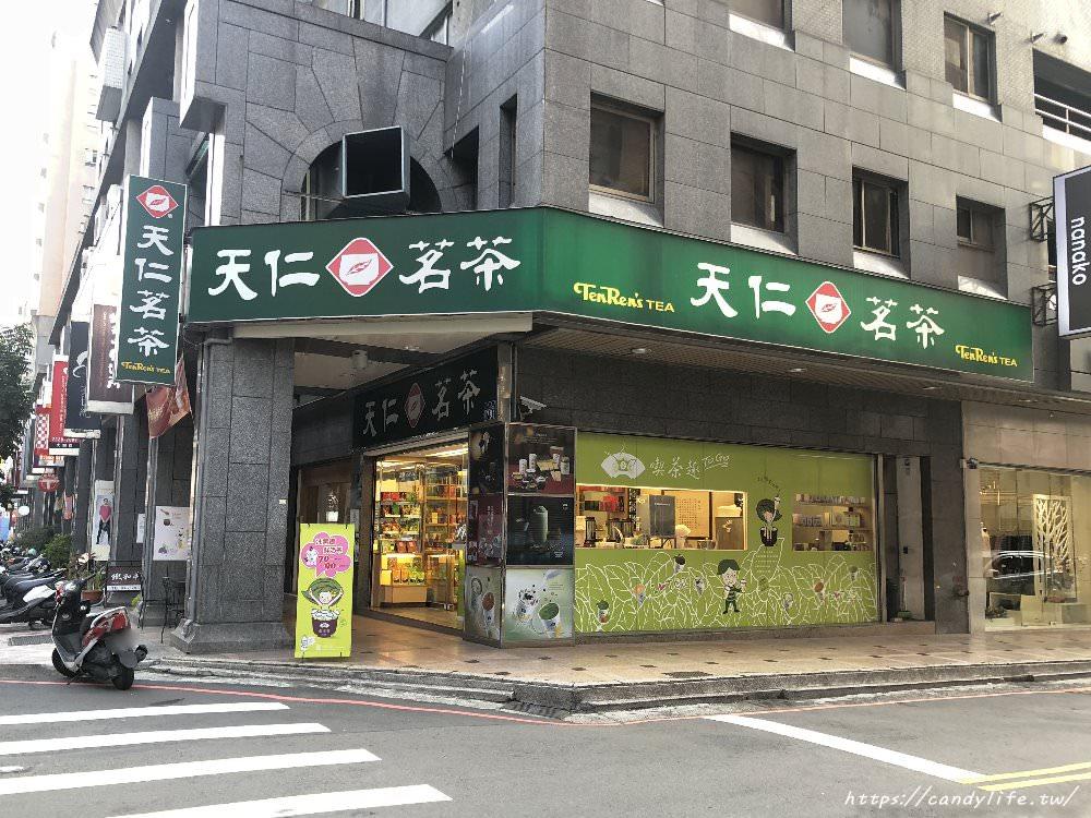 20190318230158 74 - 天仁茗茶新品鐵觀音茶可可爆米花,門市限量販售,這一批賣完就沒了!