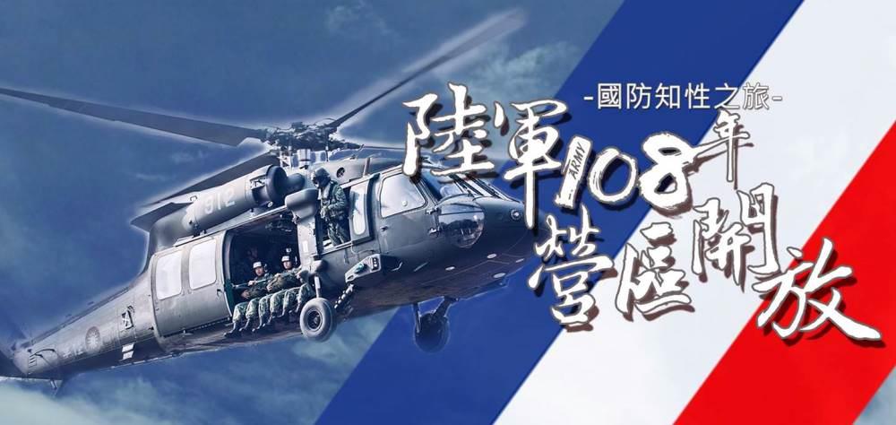 台中陸軍龍翔營區3/30開放民眾參觀,只有一天!想近距離接觸空軍戰鬥機、陸軍直升機就趁現在!