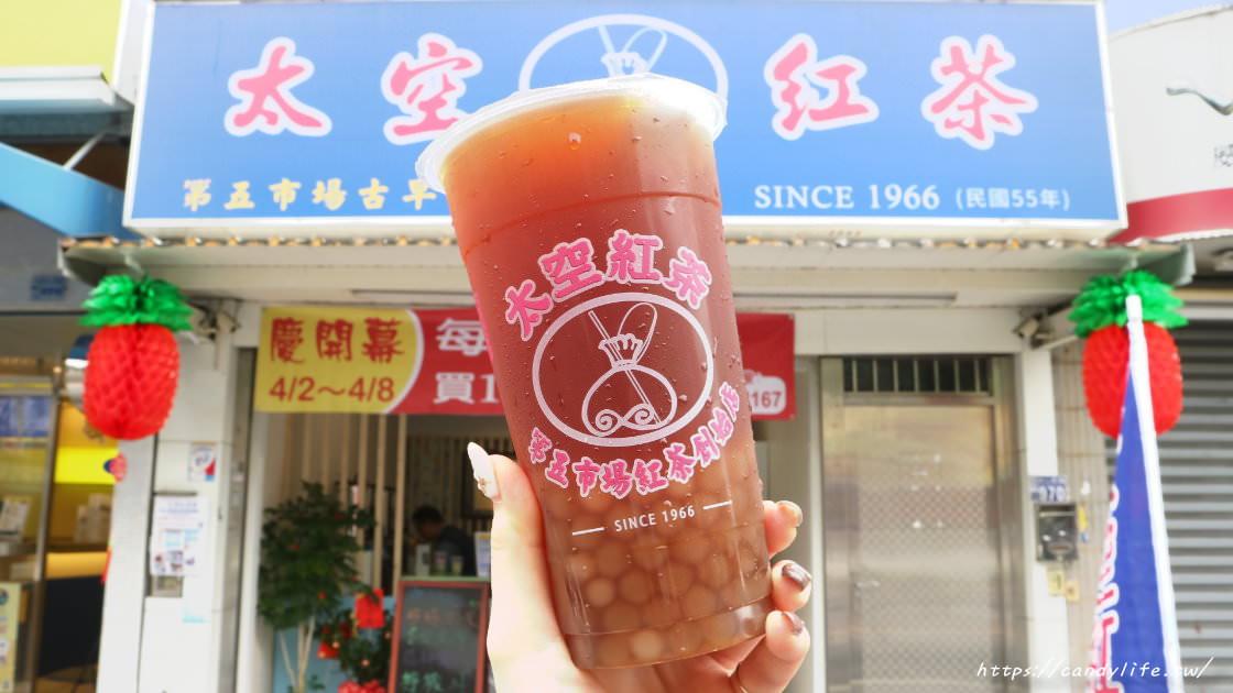 台中美食│古早味太空紅茶在南屯也喝的到!慶開幕每杯現折5元,還有買10送1活動