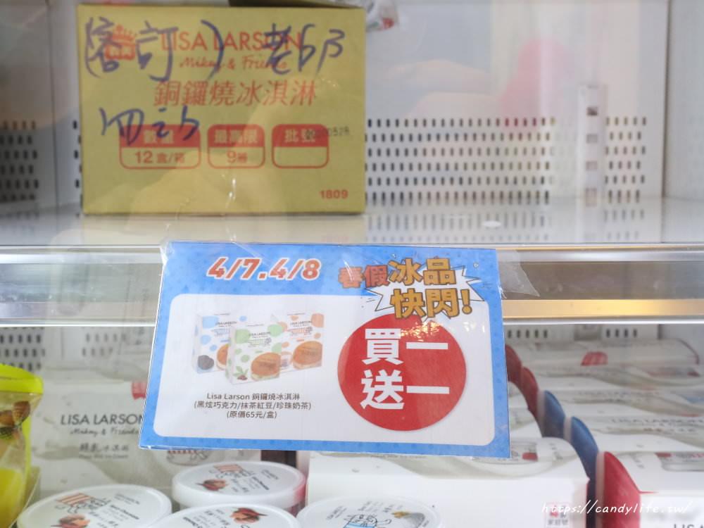 20190408120547 59 - 義美冰品限時大優惠,這些冰品通通買一送一,活動只到4/14唷~