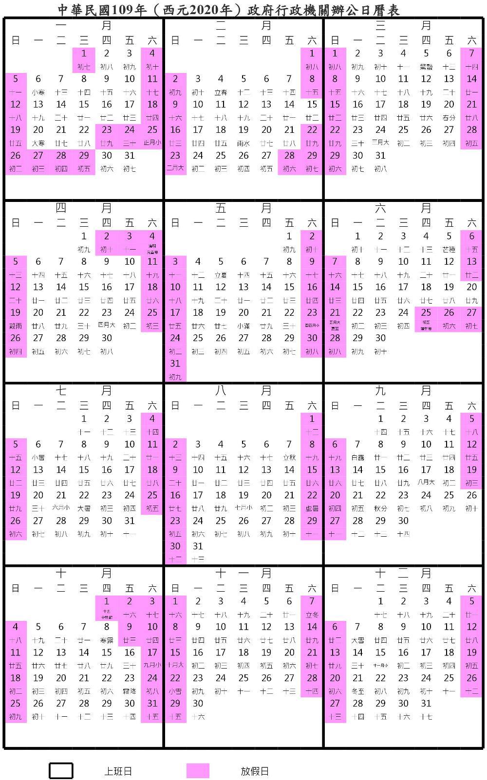 20190502085518 38 - 2020年請假攻略大公開~行政院2020年(民國109年)行事曆一覽表!光是連續假期就有6個~