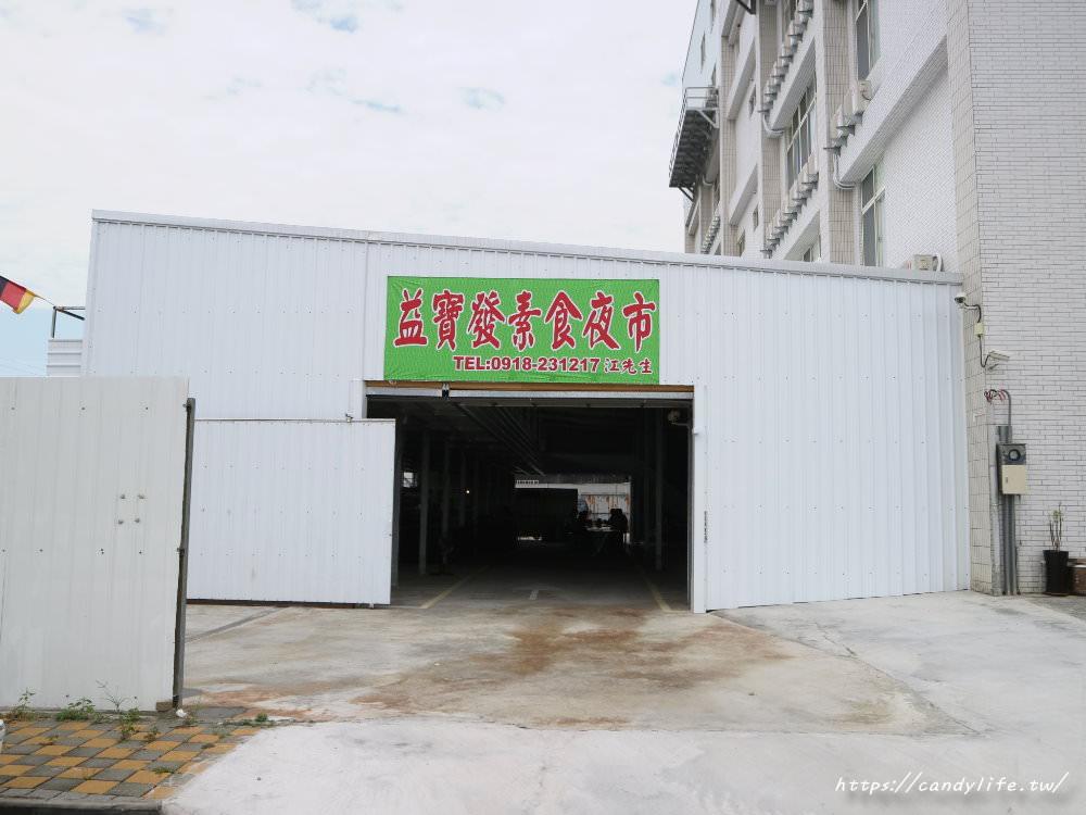 20190503131102 54 - 台中南屯益寶發素食夜市即將開幕!於5/4試營運一天,超過15個素食攤位登場~