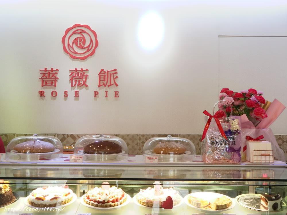20190504002447 51 - 熱血採訪│一個蛋糕十種口味!薔薇派一次搞定全家人的味蕾,同場加映母親節蛋糕優惠~