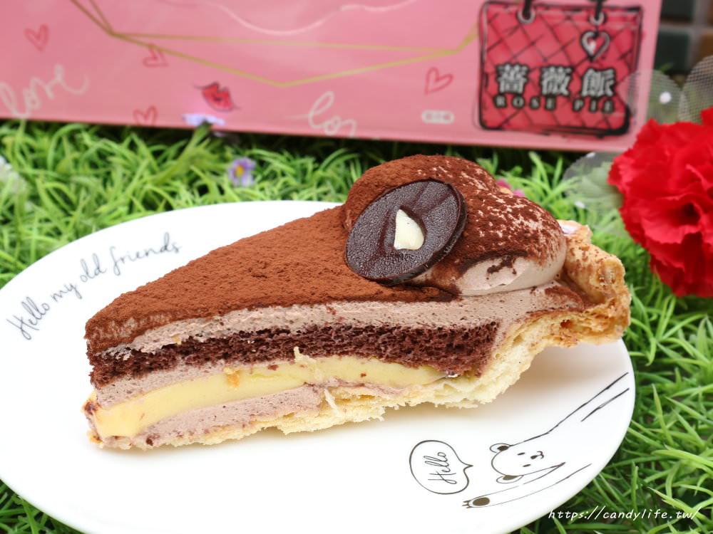 20190504002513 87 - 熱血採訪│一個蛋糕十種口味!薔薇派一次搞定全家人的味蕾,同場加映母親節蛋糕優惠~