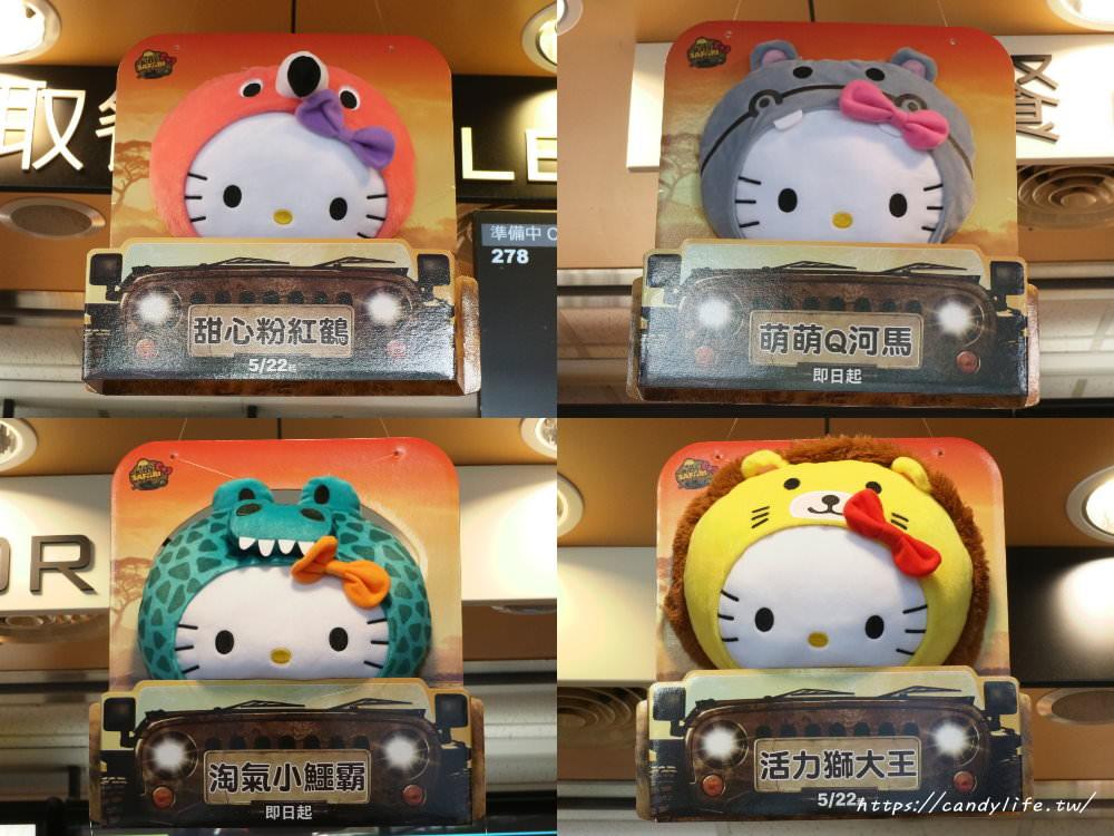 20190514190353 58 - 麥當勞Hello Kitty抱枕又來囉!4款非洲萌獸,限量只有12萬個,要搶要快!