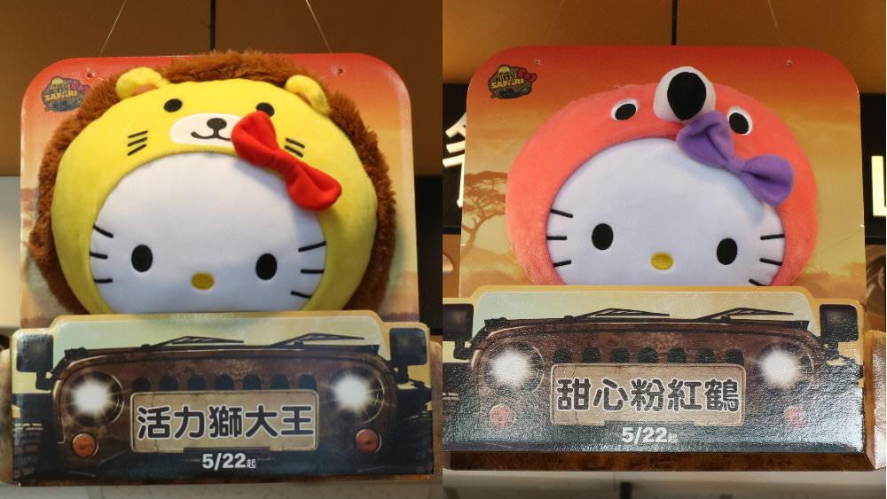 20190514190822 83 - 麥當勞Hello Kitty抱枕又來囉!4款非洲萌獸,限量只有12萬個,要搶要快!