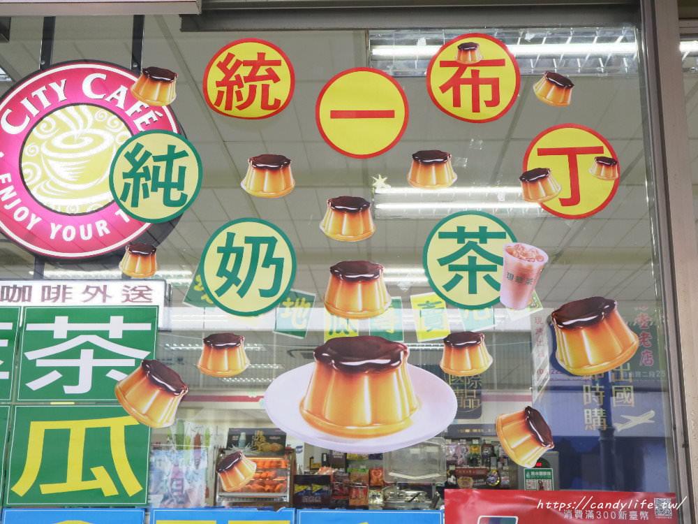 20190523100355 48 - 7-11現萃茶超夯新品「統一布丁純奶茶」終於在台中開賣啦!