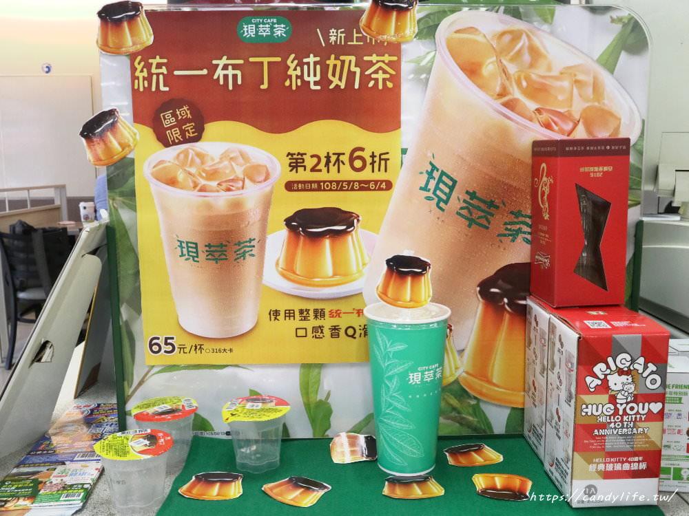 20190523100357 62 - 7-11現萃茶超夯新品「統一布丁純奶茶」終於在台中開賣啦!