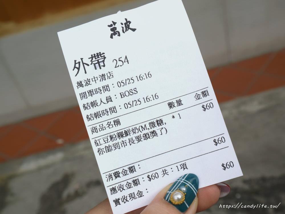 """20190602093300 38 - 古早味""""紅豆粉粿鮮乳"""",夏日必喝,IG人氣打卡飲料店~"""