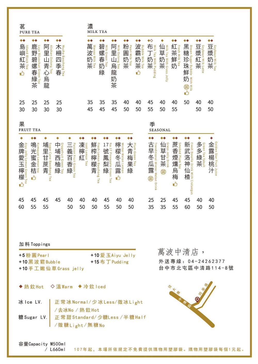 """20190602095918 69 - 古早味""""紅豆粉粿鮮乳"""",夏日必喝,IG人氣打卡飲料店~"""