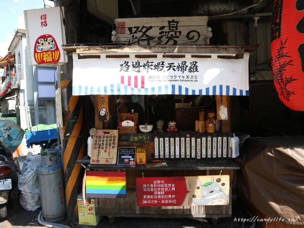 20190602232142 12 - 路邊炸蝦天婦羅,銅板價就能享受高品質日式炸天婦羅,CP值大爆表!