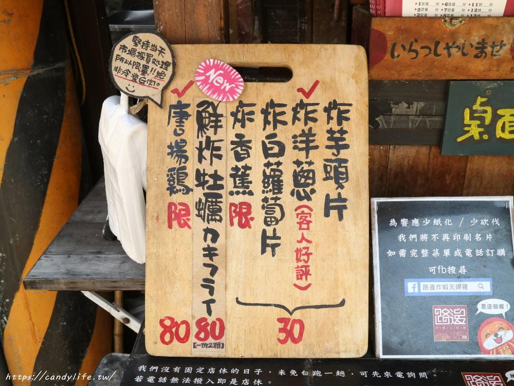 20190602232149 1 - 路邊炸蝦天婦羅,銅板價就能享受高品質日式炸天婦羅,CP值大爆表!
