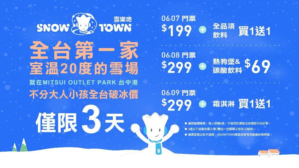 20190605214519 67 - 台灣首座恆溫雪場就在台中!6/7開幕優惠只要199元,還有飲料買一送一活動~