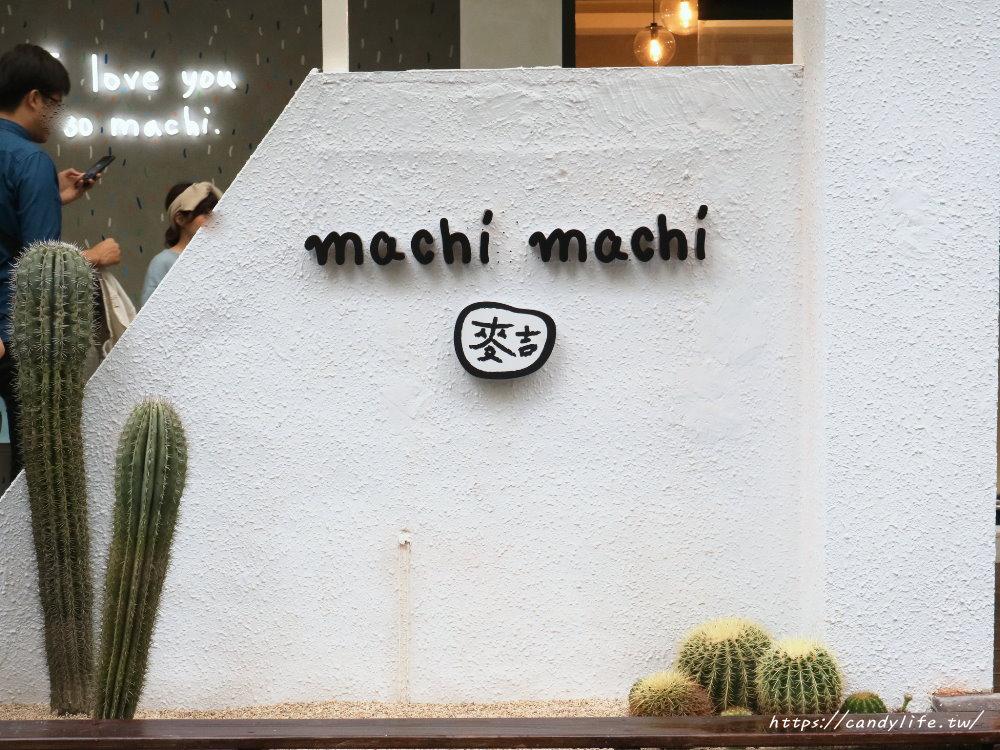 20190612172721 11 - 麥吉machi machi台中店開幕!飲料、裝潢超可愛,趁人潮還不多趕緊衝一波~