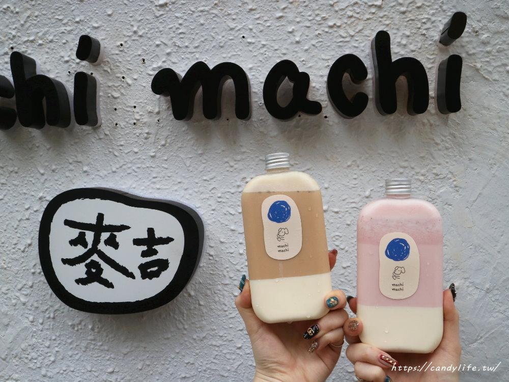 20190612172820 26 - 麥吉machi machi台中店開幕!飲料、裝潢超可愛,趁人潮還不多趕緊衝一波~