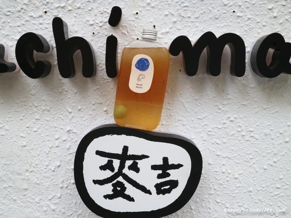 20190612172822 31 - 麥吉machi machi台中店開幕!飲料、裝潢超可愛,趁人潮還不多趕緊衝一波~