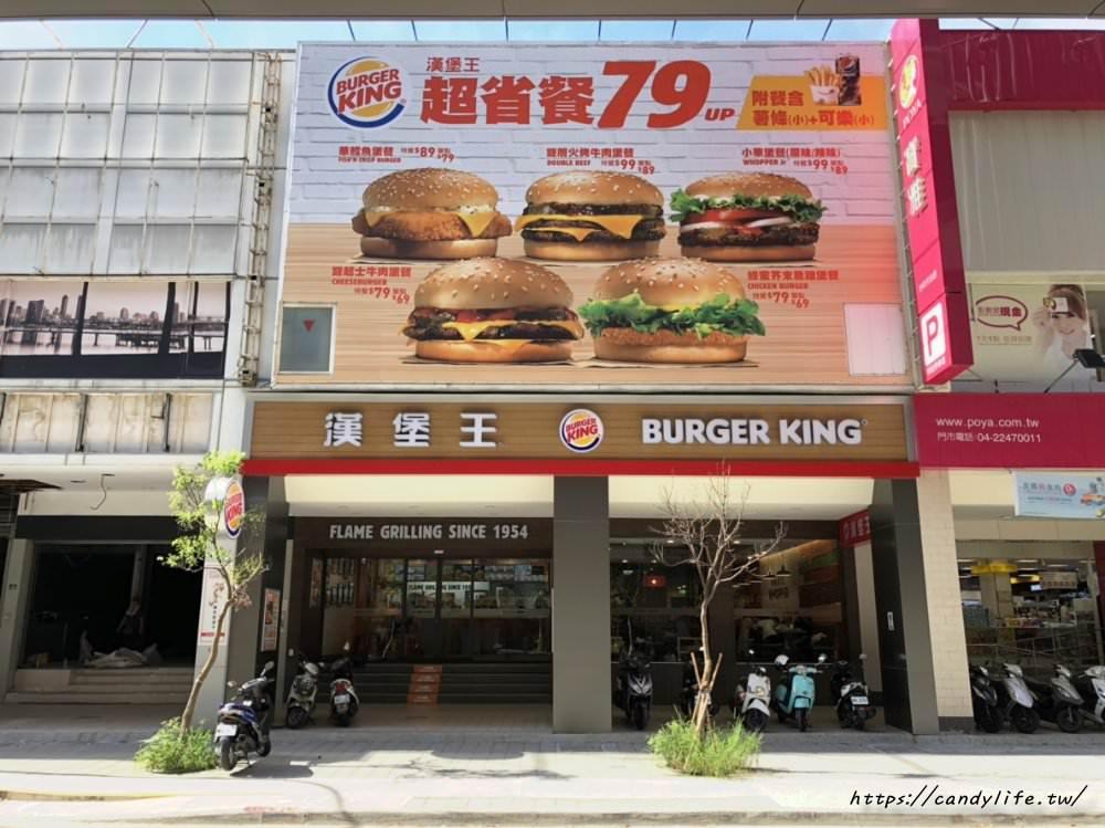 20190619213644 54 - 漢堡王超狂56天「買一送一」優惠券!先收藏再說!