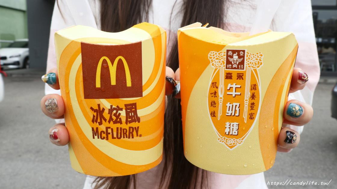 麥當勞「森永牛奶糖冰炫風」限量上市!期間限定,搶攻甜點控的味蕾~