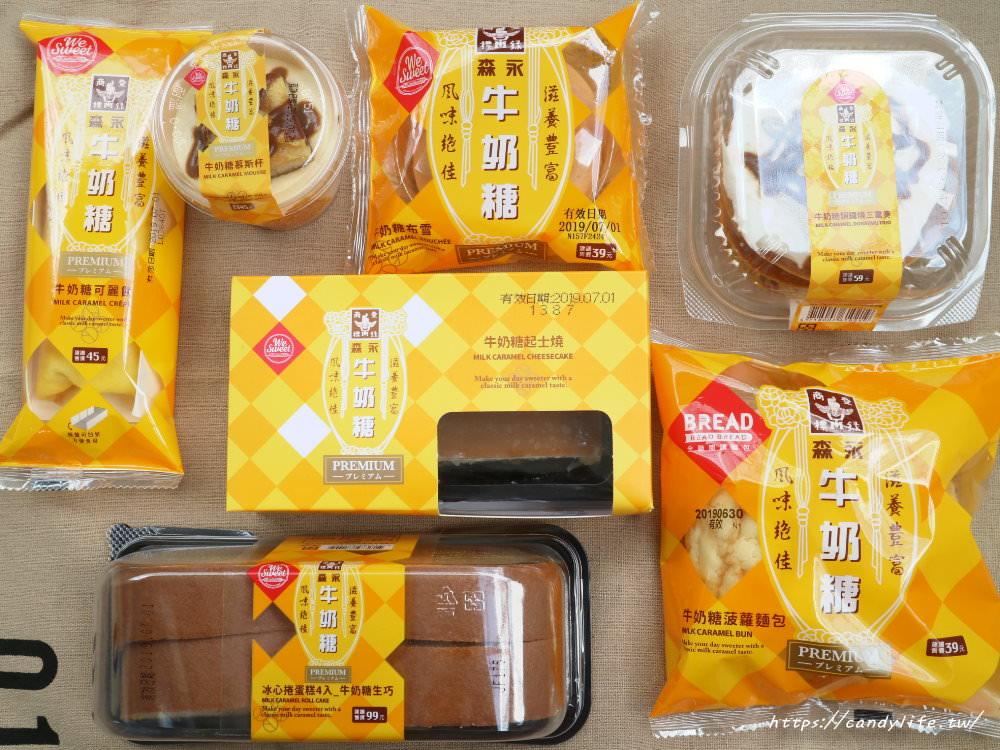 20190628123611 10 - 全聯X「森永牛奶糖」聯名甜點新上市!七款甜點限定販售~