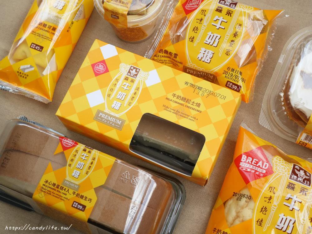 20190628123618 24 - 全聯X「森永牛奶糖」聯名甜點新上市!七款甜點限定販售~