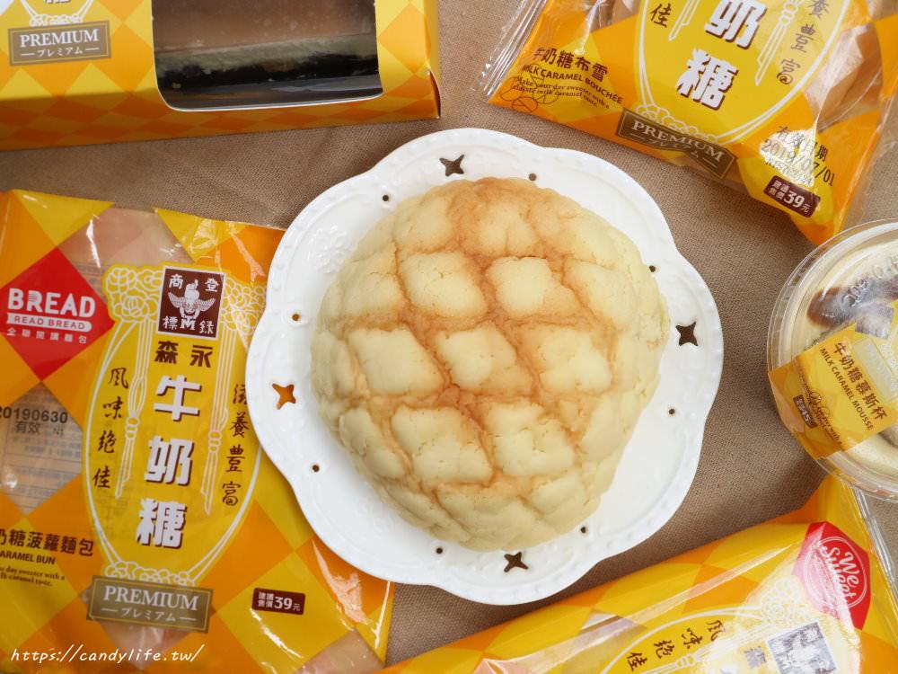 20190628123619 43 - 全聯X「森永牛奶糖」聯名甜點新上市!七款甜點限定販售~