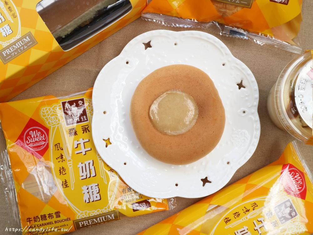 20190628123621 50 - 全聯X「森永牛奶糖」聯名甜點新上市!七款甜點限定販售~