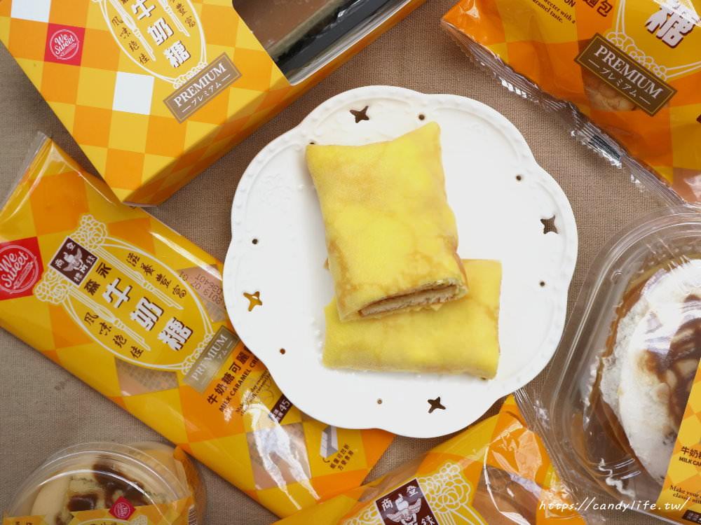 20190628123626 51 - 全聯X「森永牛奶糖」聯名甜點新上市!七款甜點限定販售~