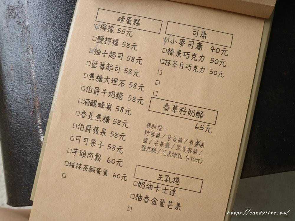 """20190719213025 53 - 療癒系小戚風蛋糕""""小麥菓子""""二店就在審計新村旁,以外帶為主,也有提供些許座位區"""