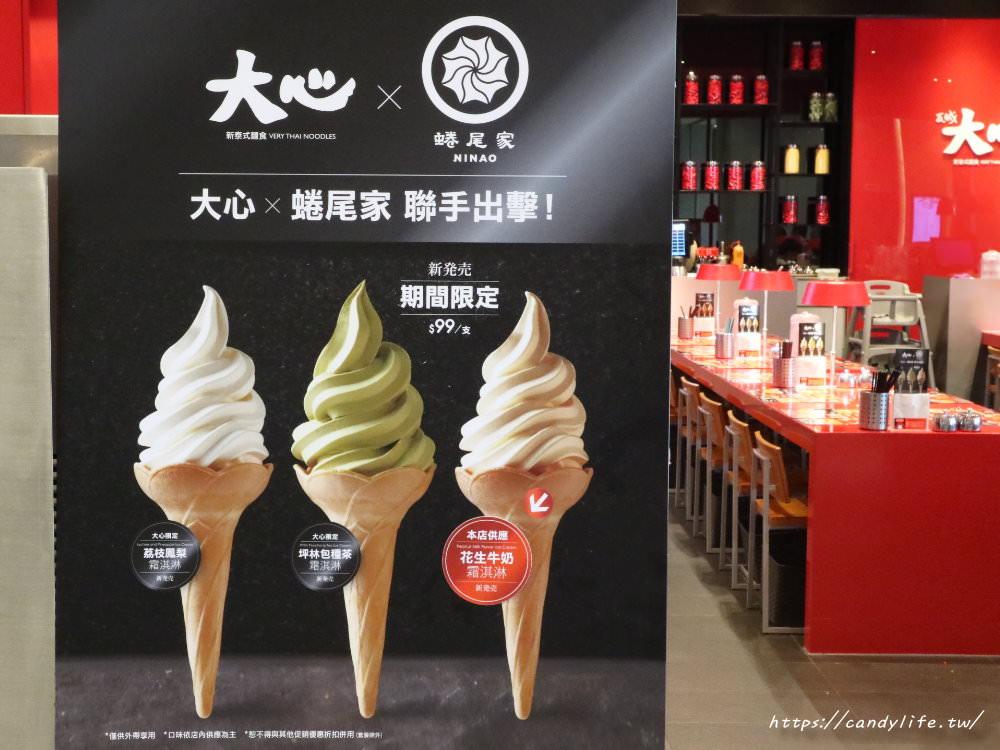 20190730105642 49 - 蜷尾家霜淇淋買一送一!在大心就可以吃的到,活動只到8/30!