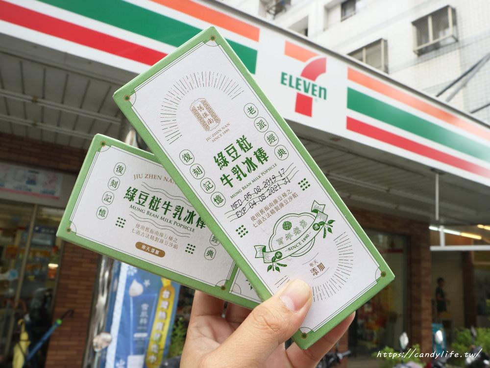 20190813135150 38 - 百年老店舊振南聯名杜老爺,推出「綠豆椪牛乳冰棒」,只有7-11獨賣,限量10萬支!
