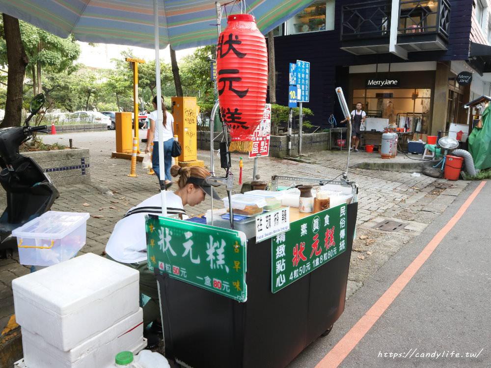 20190912165505 74 - 台灣小吃狀元糕,古早味的銅板美食,除了芝麻、花生外,還有抹茶、黑糖及隱藏版起司口味唷