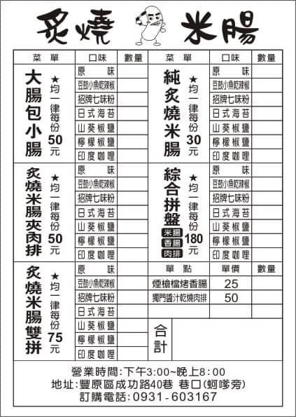 20191103182700 20 - 豐原炙燒米腸,獨創台味日式新吃法,米腸裡夾的不只香腸,竟然還有肉排,還吃的到鍋巴!一天只賣四小時~