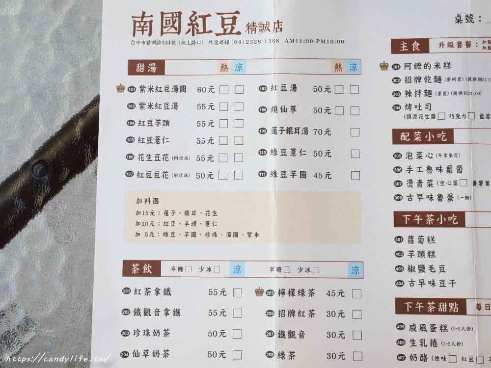 20191110223526 50 - 南國紅豆精誠店新開幕,超美純白色裝潢,除了招牌甜湯外,還多了招牌乾麵、米糕及甜點~