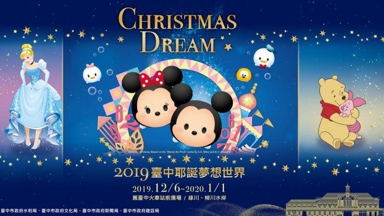 2019台中迪士尼主題耶誕夢想世界,於12/6開跑,舊火車站、綠川、柳川3大展區登場!