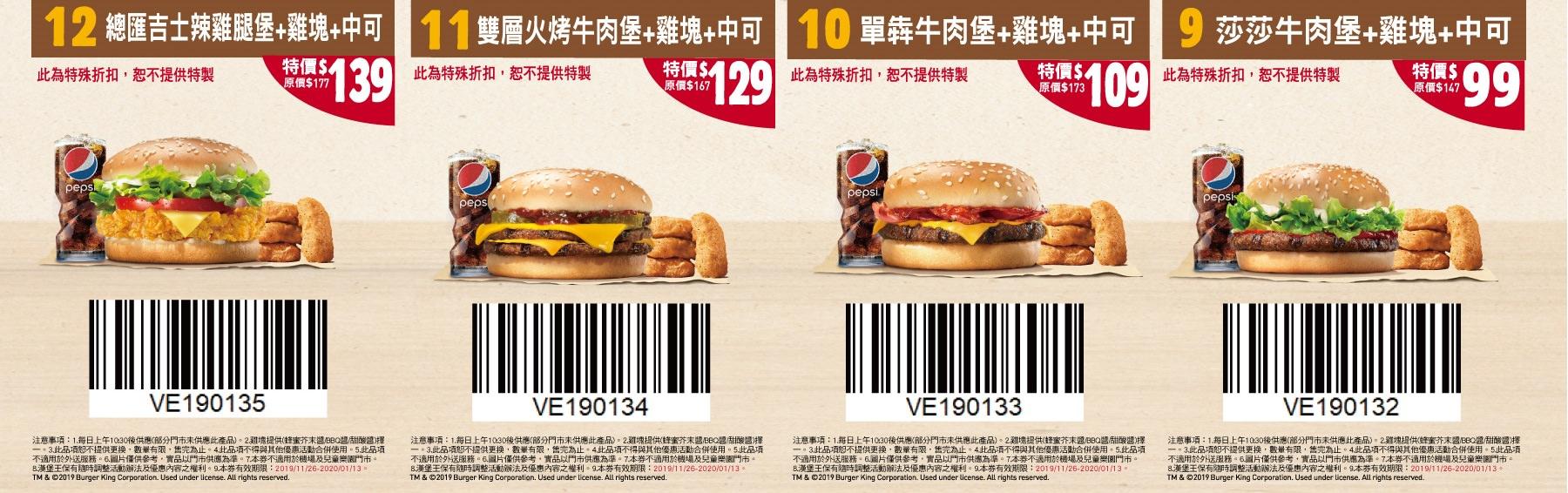 20191126101725 32 - 最新漢堡王優惠券,這次竟然有漢堡買一送一優惠!