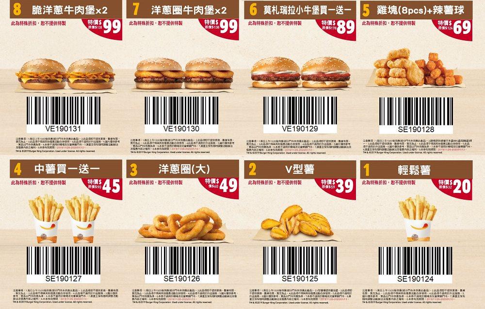 20191126101727 48 - 最新漢堡王優惠券,這次竟然有漢堡買一送一優惠!