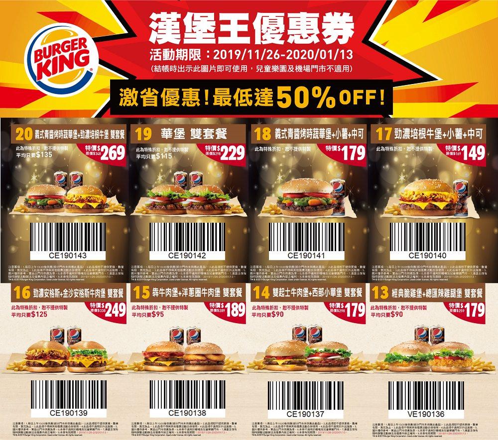 20191126102905 49 - 最新漢堡王優惠券,這次竟然有漢堡買一送一優惠!
