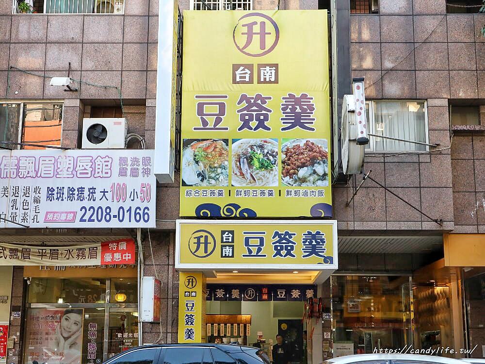 20200130090230 58 - 熱血採訪│台中也吃的到台南鹽水小吃豆簽羹,還有肥滋滋的鮮蚵滷肉飯,一碗只要銅板一枚!