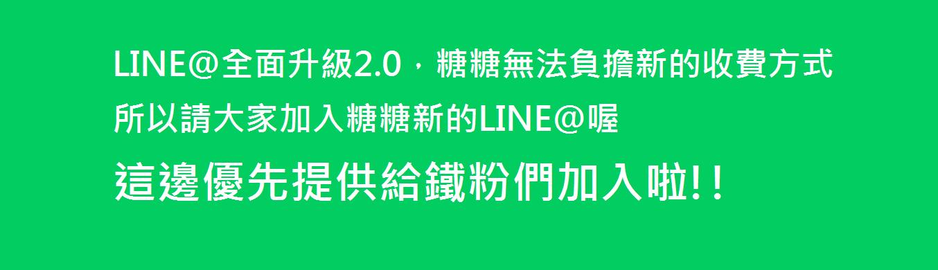 糖糖全新LINE@正式啟動,追蹤糖糖美食不錯過,再抽全聯禮卷500元!